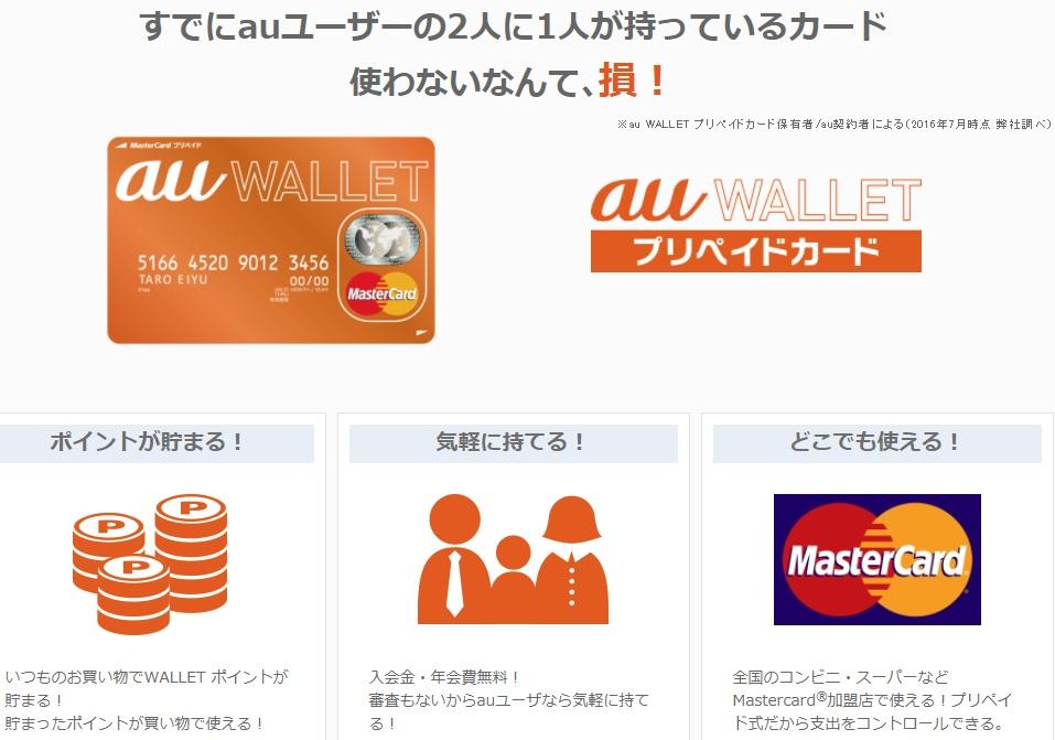 au-wallet-Prepaid