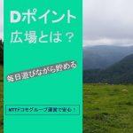 dポイント広場とは?NTTドコモグループだから安心して毎日遊んで貯めれる
