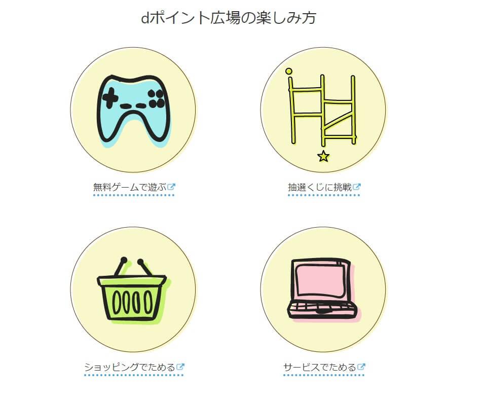 dpoint-hiroba-main