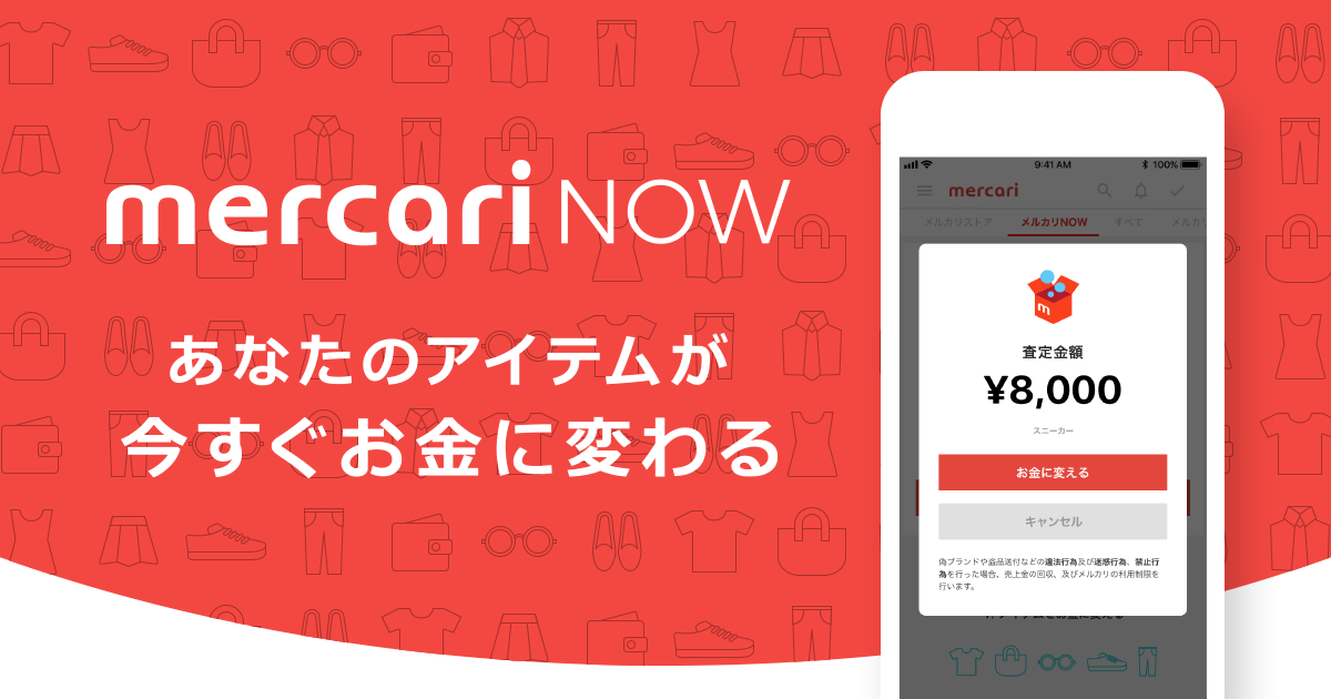 mercari-now