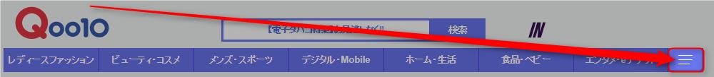qoo10-kyoudou-1