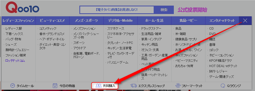 qoo10-kyoudou-2