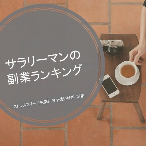 salaryman-hukugyou-ranking
