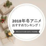 2018年冬アニメおすすめランキング!今年これだけは見ておきたい作品14選+見逃し5選