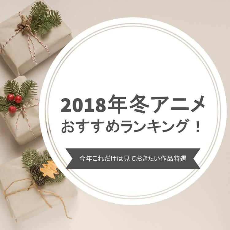 anime-ranking-2018-huyu