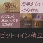 ビットコイン積立!元手がない初心者も500円から安全に始める仮想通貨【2018年版】