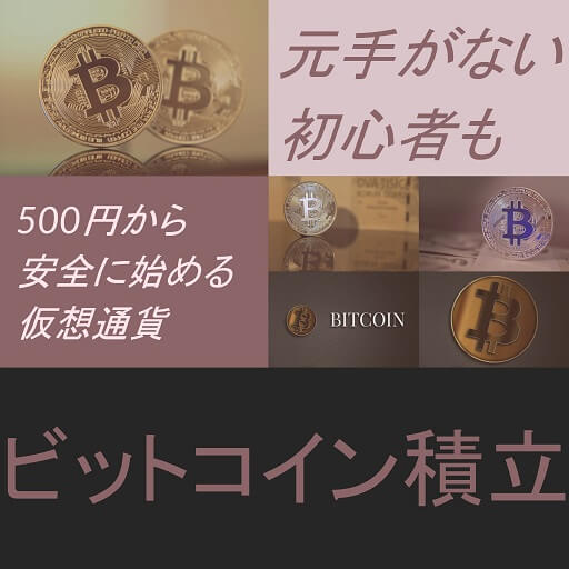 bitcoin-500-tumitate