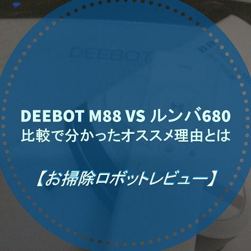 deebot-m88-matome