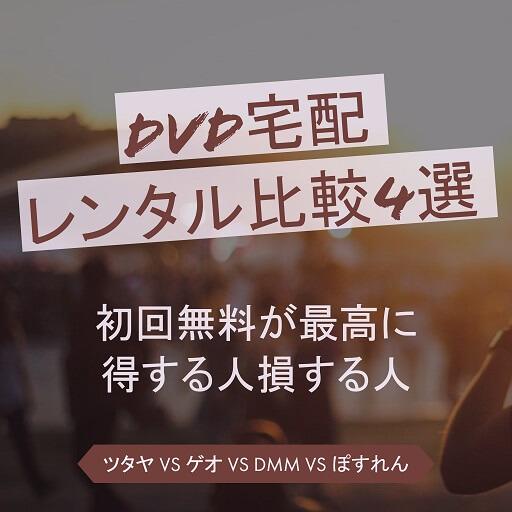 dvd-rental-matome