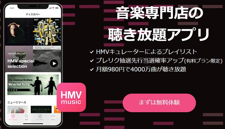 hmv-icon