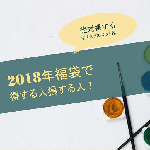 hukubukuro-matome-2018