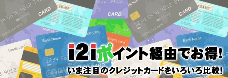 i2ipoint-kurejittoka-do creditcard