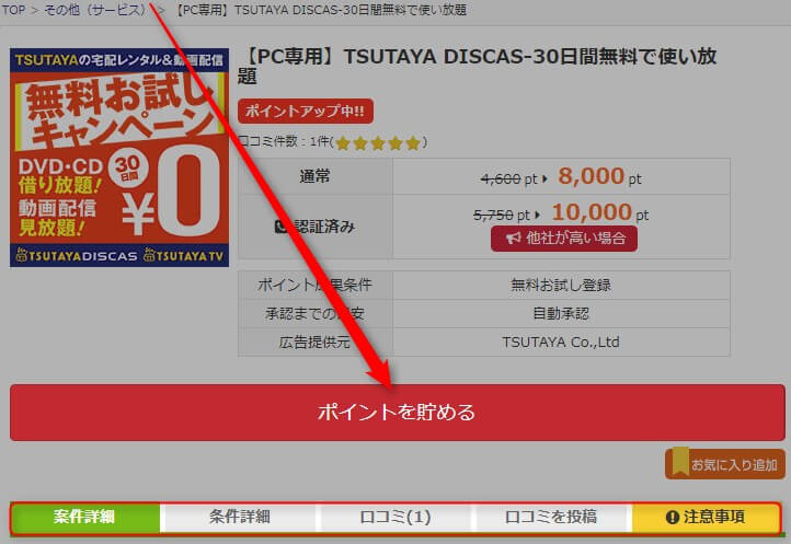 i2ipoint-tsutaya-discas3
