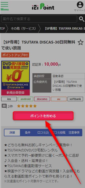 i2ipoint-tsutaya02