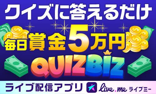 live-me-quiz