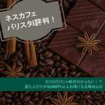 ネスカフェバリスタi評判!コーヒーを楽しむだけでお得な理由