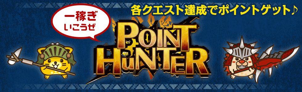 pointi-point-hunter