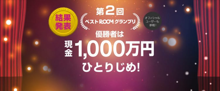 rakuten-room-1000man1