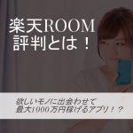 楽天ROOM評判とは!欲しいモノに出会わせて最大1000万円稼げるアプリ【確実に100P貰う方法】