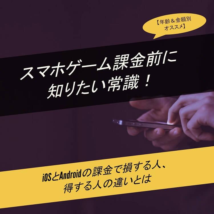 smartphone-kakin-matome