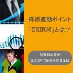 株価連動ポイント「StockPoint(ストックポイント)」とは?投資初心者が元手0円で出来る投資体験
