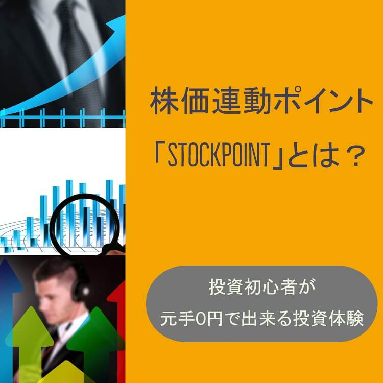 stockpoint-matome