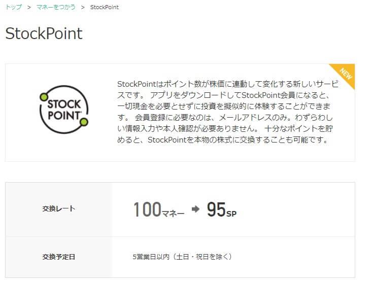 stockpoint-money