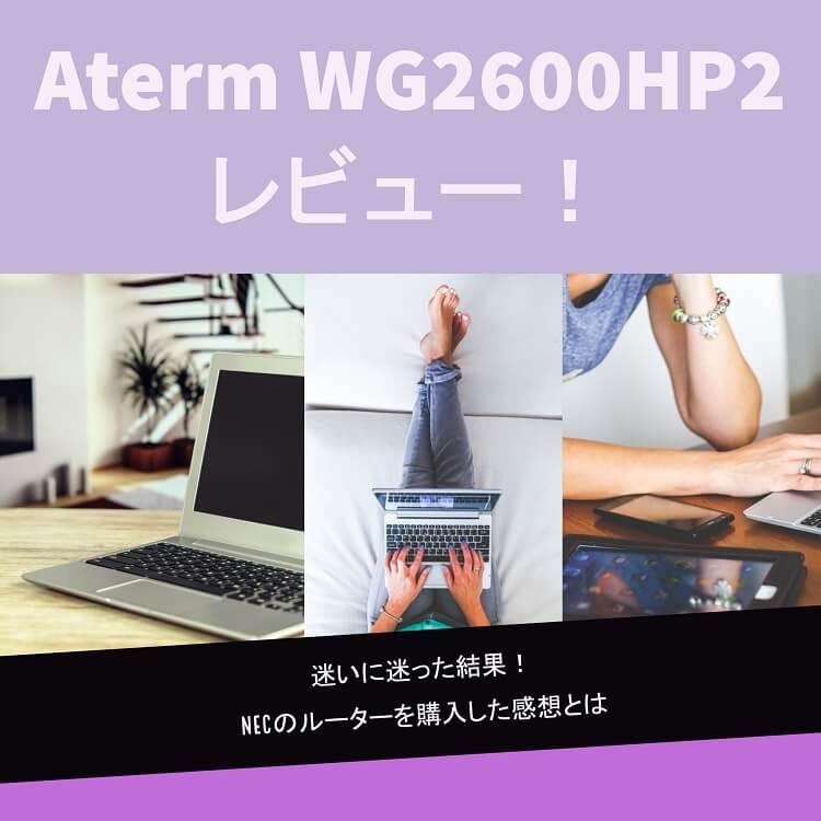 aterm-wg2600ho2-matome