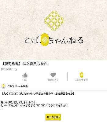 c0ban-app6