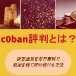 【和製・仮想通貨】c0ban(コバン)評判とは?仮想通貨は動画を観るだけで貯まり続ける!