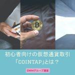 初心者向けの仮想通貨取引「cointap」とは?DMMグループ運営で2018年春開始予定