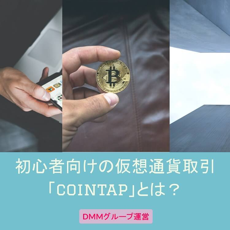 cointap-matome