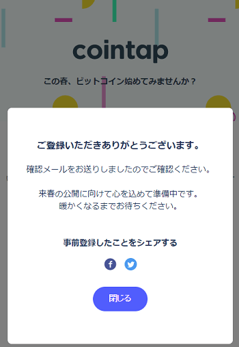 cointap2