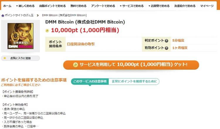 dmm-bitcoin-gendama