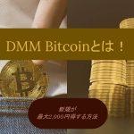 DMM Bitcoin評判評価とは!アルトコインのレバレッジ取引が可能【新規が最大2,000円得する方法】