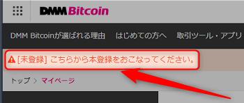 dmm-bitcoin-mypage1