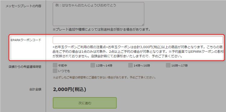 epark-coupon-code