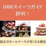 EPARKスイーツガイド評判!誕生日ホールケーキが最大3000円得する裏技
