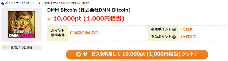 gendama-dmm-bitcoin