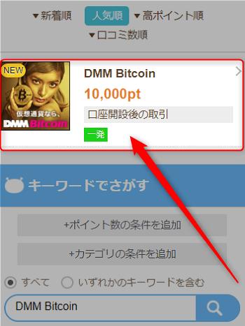 gendama-dmm-bitcoin2