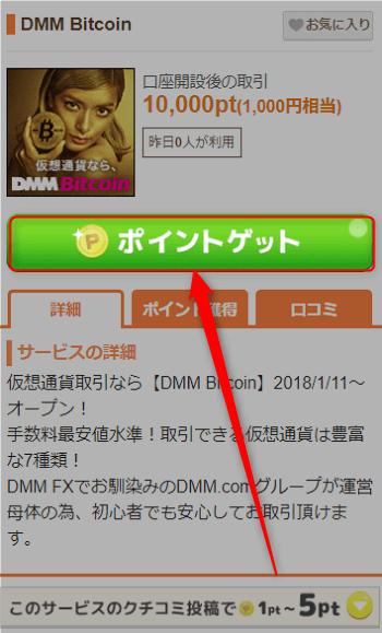 gendama-dmm-bitcoin3