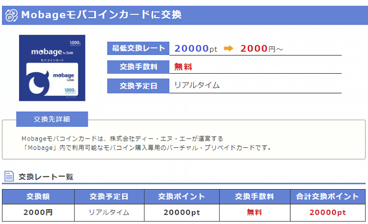 pointi-mobage-coin