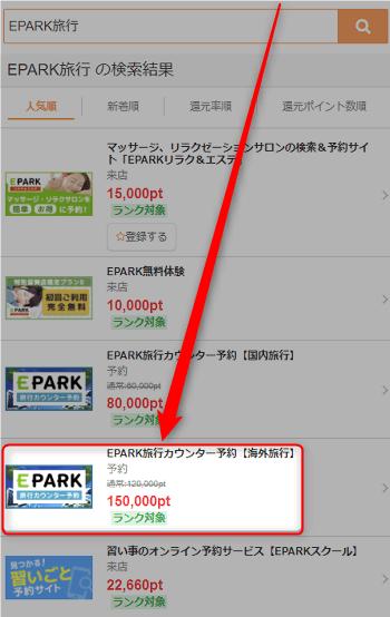 pointtown-epark-ryokou-kaigai1