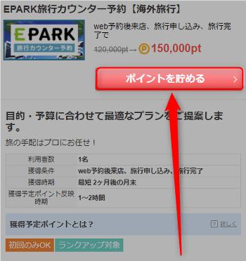 pointtown-epark-ryokou-kaigai2
