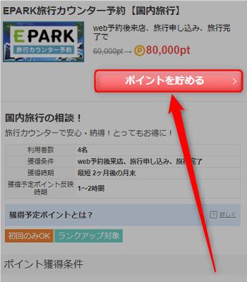 pointtown-epark-ryokou-kokunai2