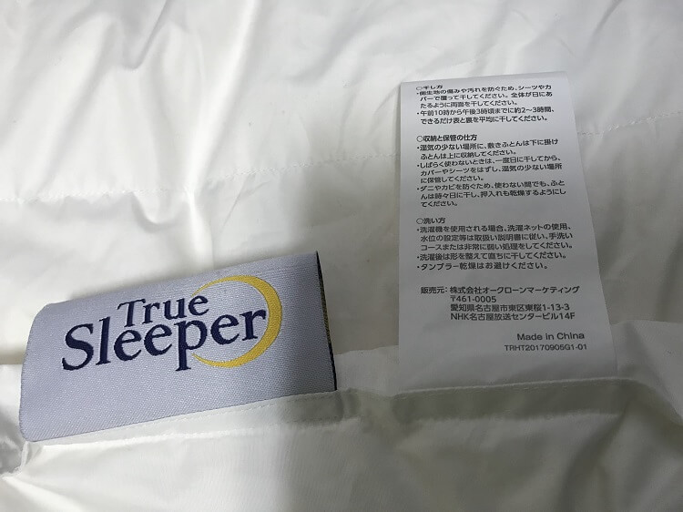 true-sleeper-hoontekku-kakebuton5