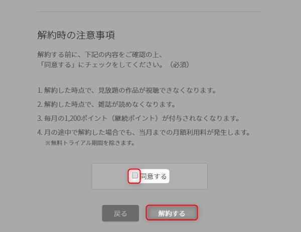 u-next-kaiyaku5