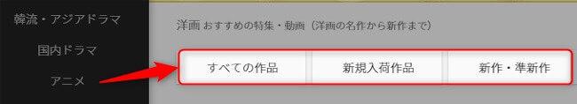 u-next-mihoudai1