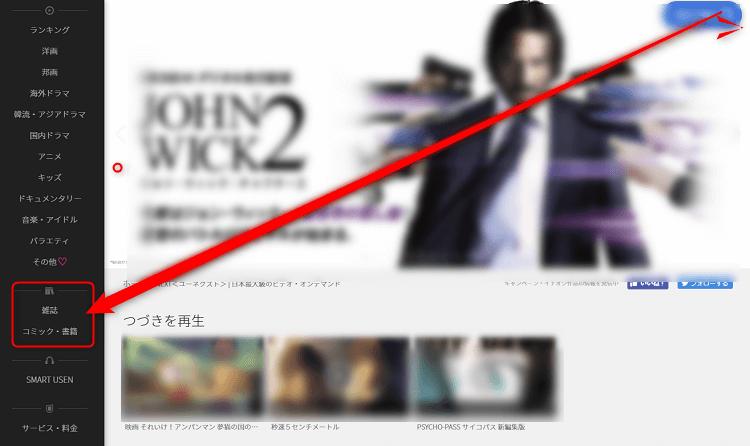 u-next-zassi1