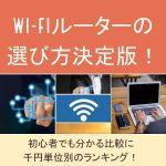 Wi-Fiルーター(無線LAN)の選び方2018年版!初心者でも分かる比較に千円単位別のランキング!